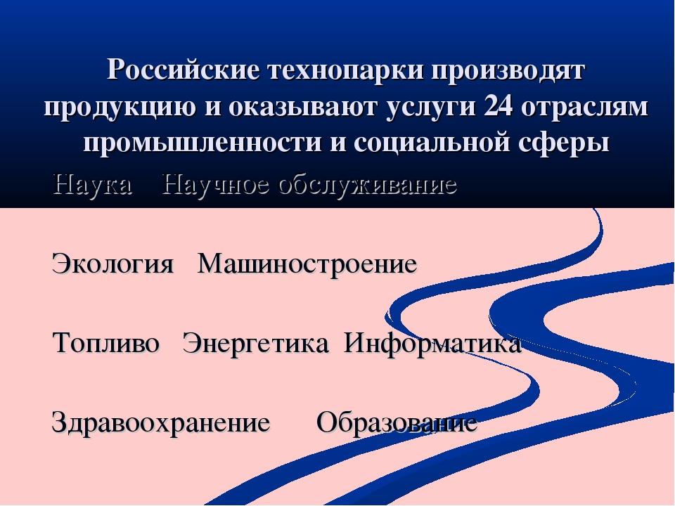 Российские технопарки производят продукцию и оказывают услуги 24 отраслям про...