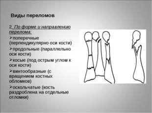 Виды переломов 2. По форме и направлению перелома: поперечные (перпендикулярн
