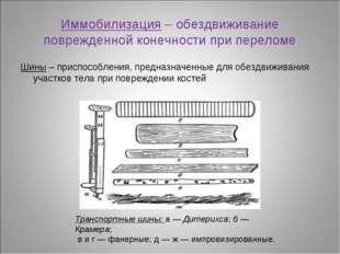 Иммобилизация – обездвиживание поврежденной конечности при переломе Шины – пр