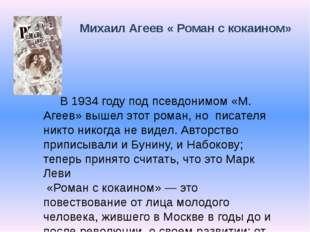 Михаил Агеев « Роман с кокаином» В 1934 году под псевдонимом «М. Агеев» вышел