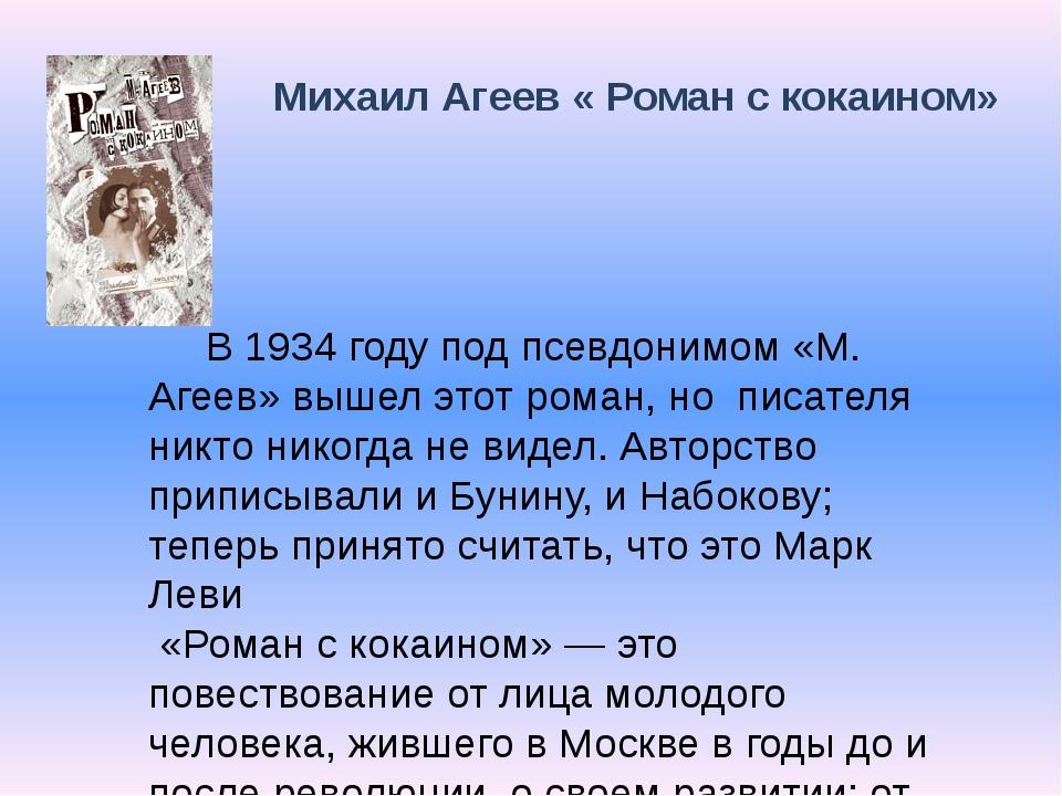 Михаил Агеев « Роман с кокаином» В 1934 году под псевдонимом «М. Агеев» вышел...