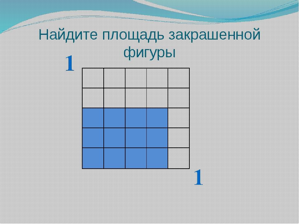 Найдите площадь закрашенной фигуры 1 1