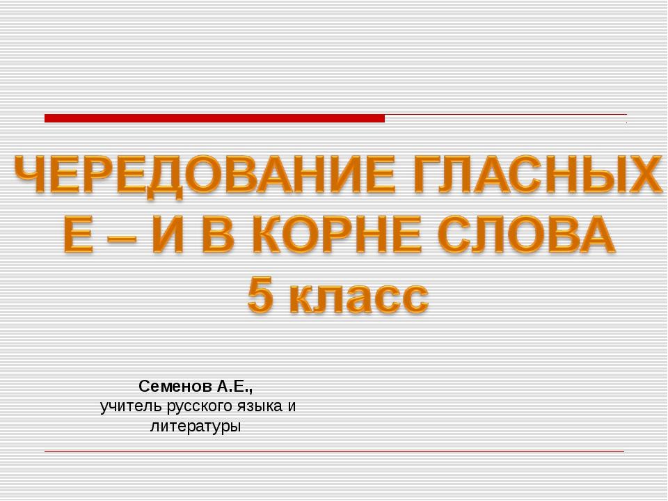Семенов А.Е., учитель русского языка и литературы