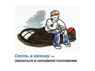 Сесть в галошу — оказаться в неловком положении
