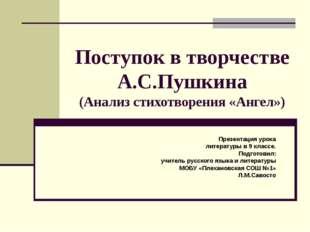 Поступок в творчестве А.С.Пушкина (Анализ стихотворения «Ангел») Презентация