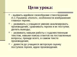 Цели урока: - выявить идейное своеобразие стихотворения А.С.Пушкина «Ангел»,
