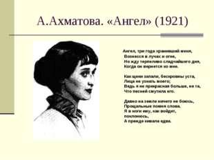 А.Ахматова. «Ангел» (1921) Ангел, три года хранивший меня, Вознесся в лучах и
