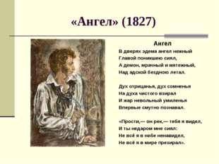 «Ангел» (1827) Ангел В дверях эдема ангел нежный Главой поникшею сиял, А демо