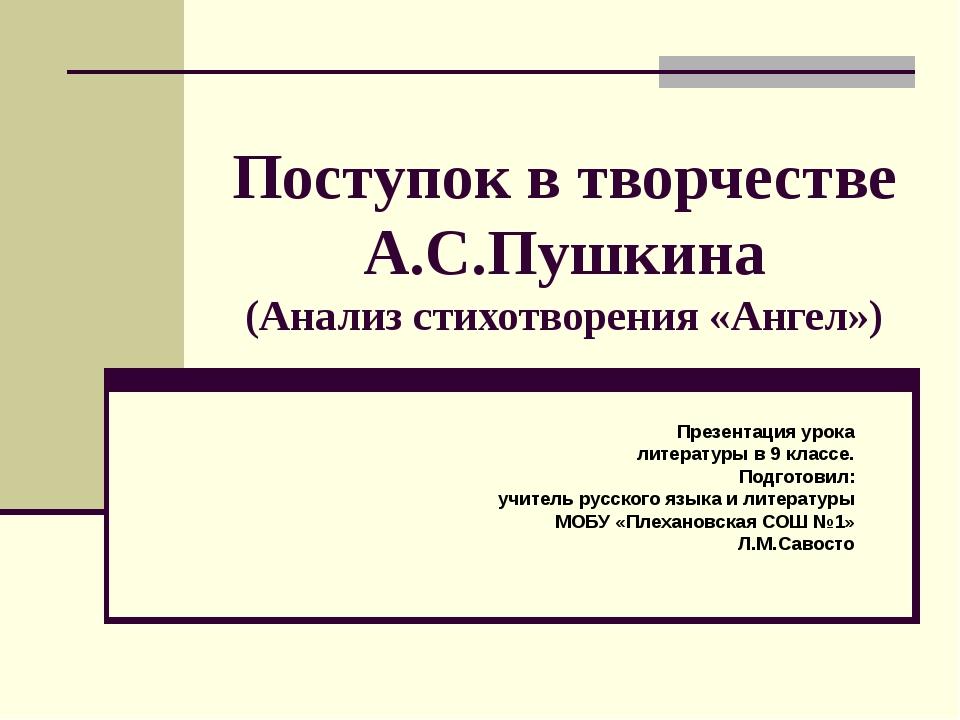 Поступок в творчестве А.С.Пушкина (Анализ стихотворения «Ангел») Презентация...