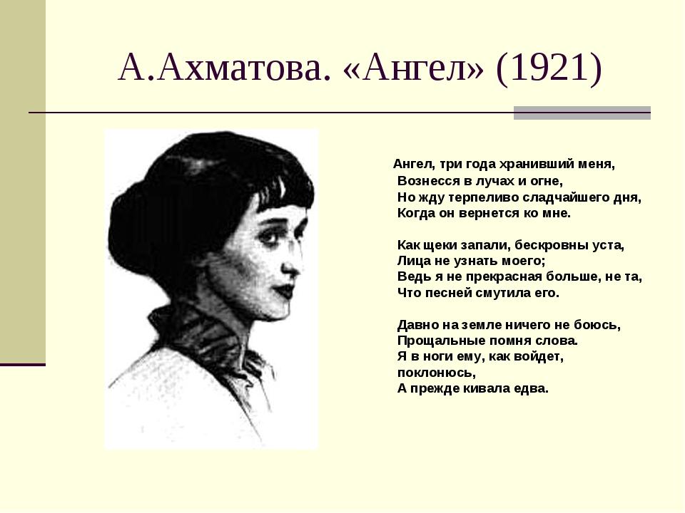 А.Ахматова. «Ангел» (1921) Ангел, три года хранивший меня, Вознесся в лучах и...