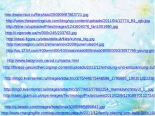 Интернет ресурсы http://www.raut.ru/files/tato/250909/87863721.jpg http://www