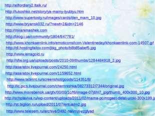http://allfordiary2.ltalk.ru/ http://lukoshko.net/story/ya-mamy-lyublyu.htm h