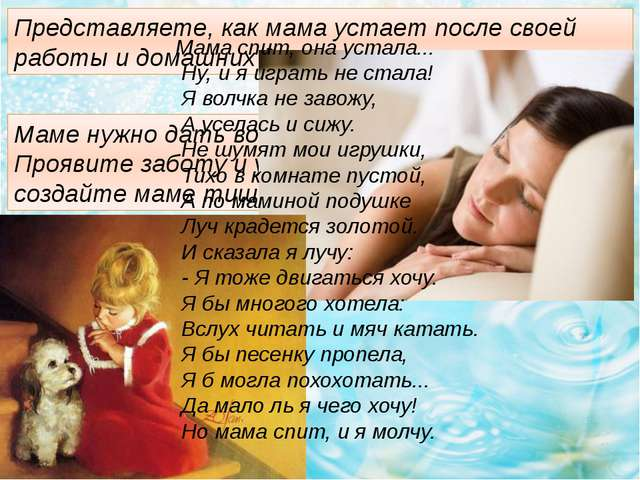 Представляете, как мама устает после своей работы и домашних дел? Маме нужно...