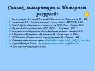 Список литературы и Интернет-ресурсов: 1. Энциклопедия «Что такое? Кто такой?