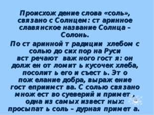 Происхождение слова «соль», связано с Солнцем: старинное славянское название