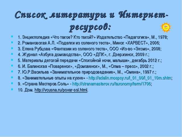 Список литературы и Интернет-ресурсов: 1. Энциклопедия «Что такое? Кто такой?...