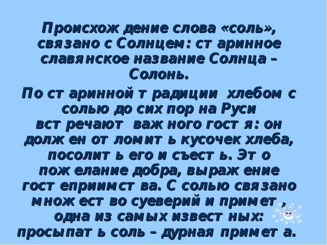 Происхождение слова «соль», связано с Солнцем: старинное славянское название...
