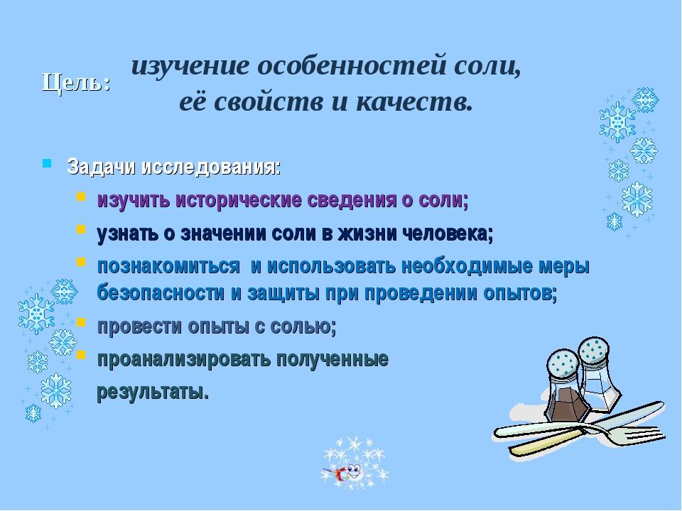 Цель: Задачи исследования: изучить исторические сведения о соли; узнать о зна...