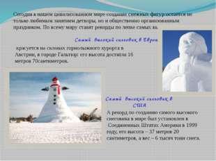 Сегодня в нашем цивилизованном мире создание снежных фигур остается не только
