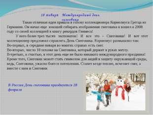 18 января Международный день снеговика В России День снеговика празднуется 28