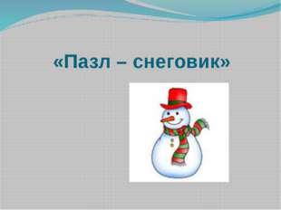 «Пазл – снеговик»