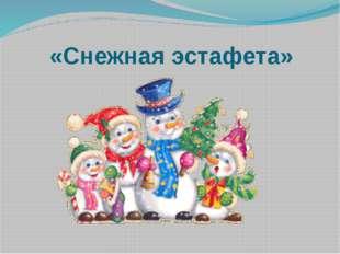 «Снежная эстафета»