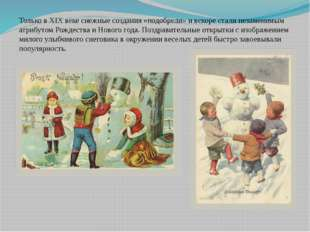 Только в XIX веке снежные создания «подобрели» и вскоре стали незаменимым атр