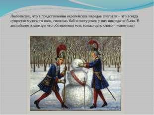 Любопытно, что в представлении европейских народов снеговик – это всегда суще