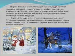 В Европе снеговиков всегда лепили рядом с домами, щедро украшали гирляндами