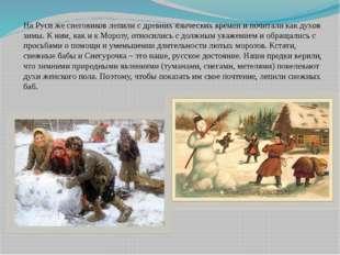 На Руси же снеговиков лепили с древних языческих времен и почитали как духов