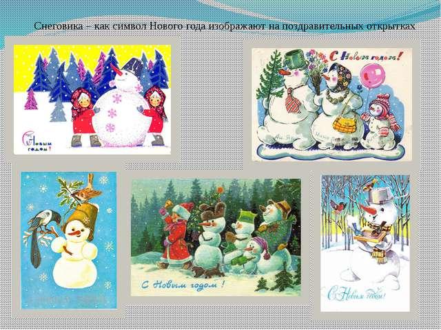 Снеговика – как символ Нового года изображают на поздравительных открытках