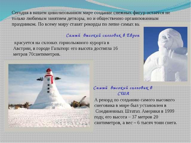 Сегодня в нашем цивилизованном мире создание снежных фигур остается не только...