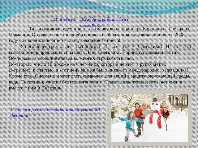18 января Международный день снеговика В России День снеговика празднуется 28...