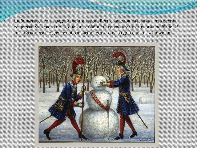 Любопытно, что в представлении европейских народов снеговик – это всегда суще...