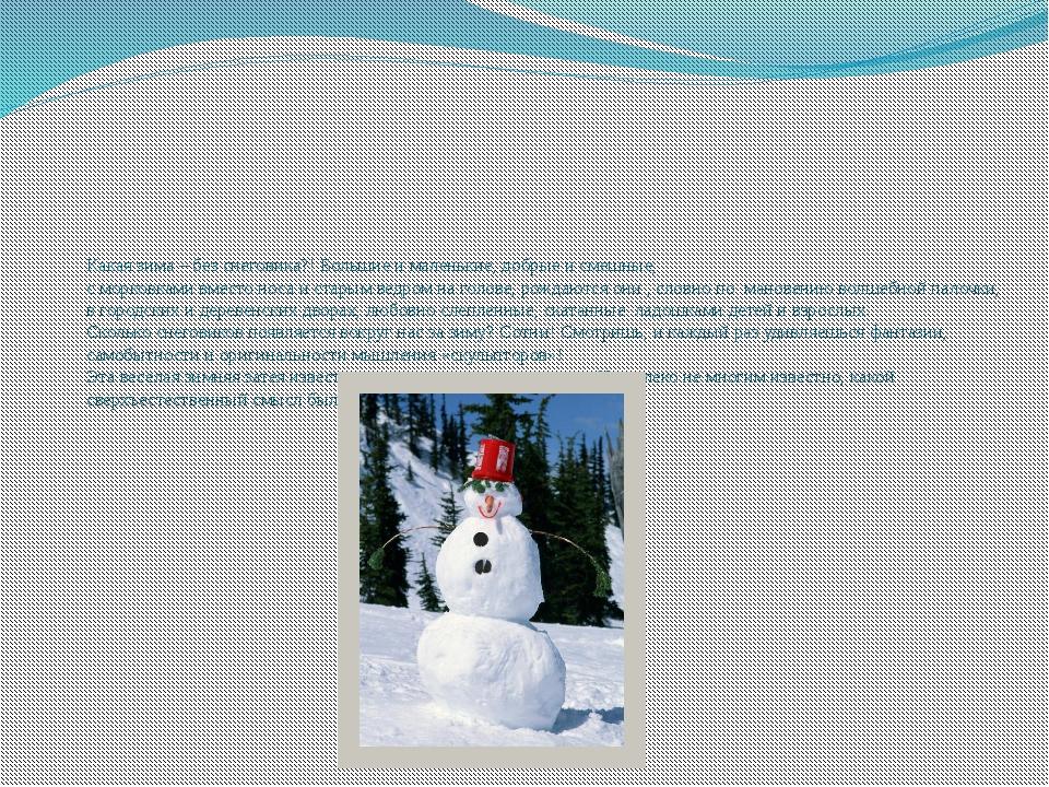 Какая зима – без снеговика?! Большие и маленькие, добрые и смешные, с морков...