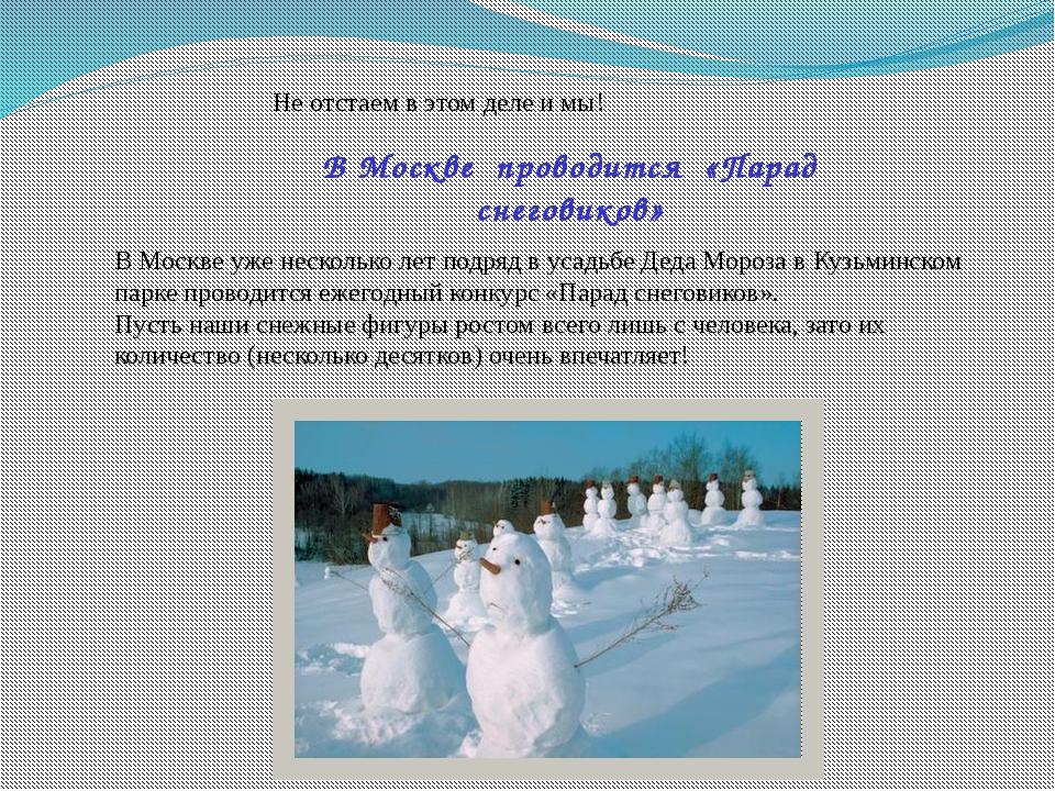В Москве проводится «Парад снеговиков» Не отстаем в этом деле и мы! В Москве...