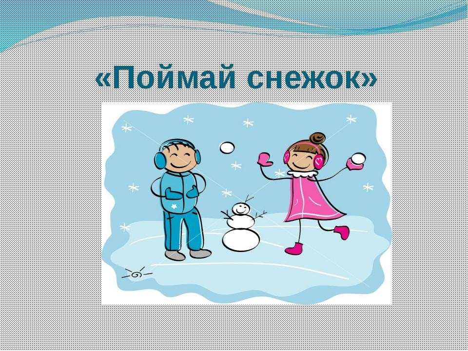 «Поймай снежок»
