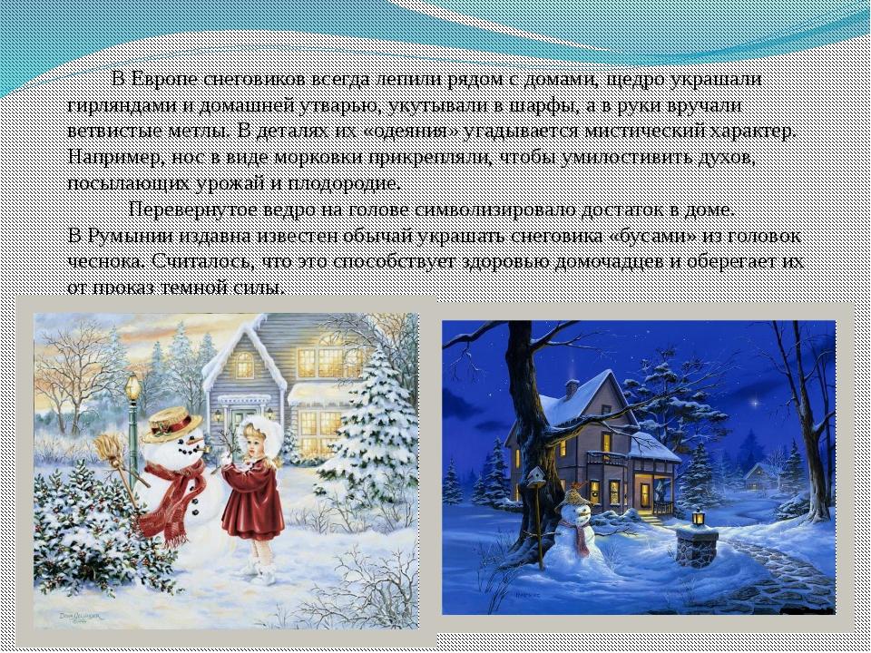 В Европе снеговиков всегда лепили рядом с домами, щедро украшали гирляндами...