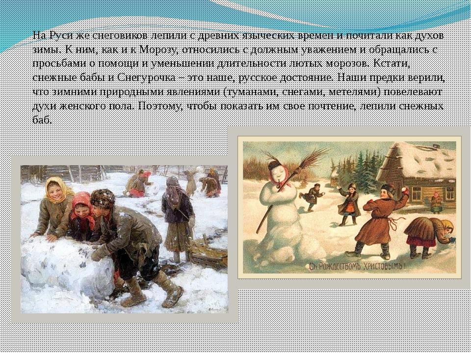 На Руси же снеговиков лепили с древних языческих времен и почитали как духов...