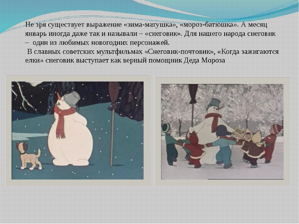 Не зря существует выражение «зима-матушка», «мороз-батюшка». А месяц январь и...