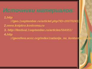 Источники материалов: 1.http://geo.1september.ru/articlef.php?ID=200702413 2.