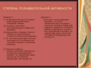 степень познавательной активности Вариант 1 1. По физической карте России и (