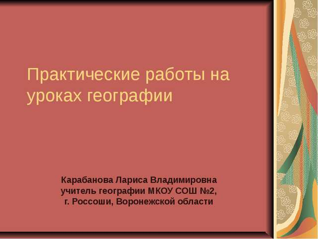 Практические работы на уроках географии Карабанова Лариса Владимировна учител...