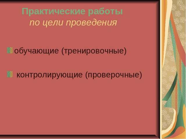 Практические работы по цели проведения обучающие (тренировочные) контролирую...