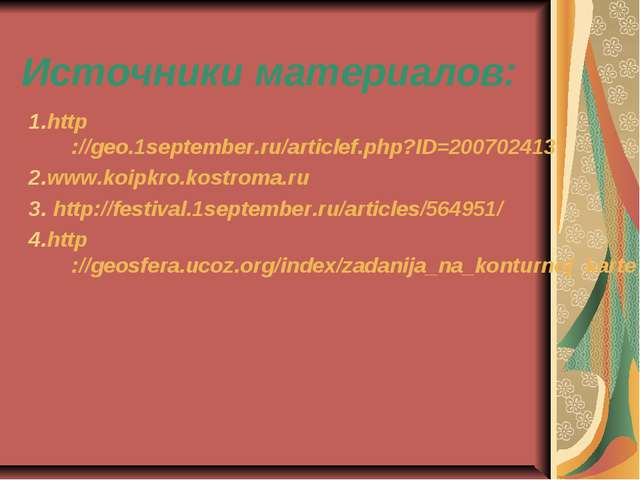 Источники материалов: 1.http://geo.1september.ru/articlef.php?ID=200702413 2....