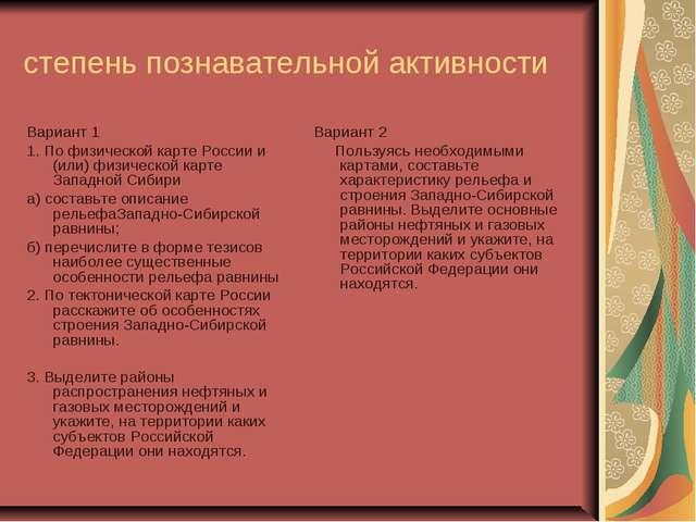 степень познавательной активности Вариант 1 1. По физической карте России и (...