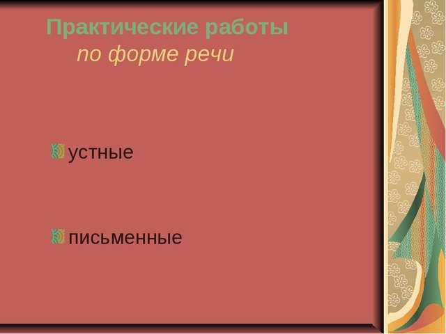 Практические работы по форме речи устные письменные