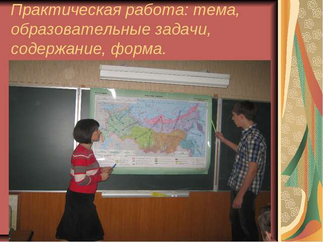 Практическая работа: тема, образовательные задачи, содержание, форма.