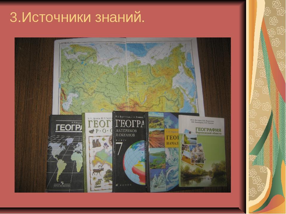 3.Источники знаний.