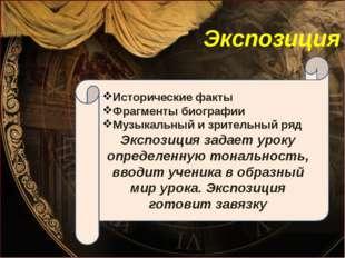 Экспозиция Исторические факты Фрагменты биографии Музыкальный и зрительный ря